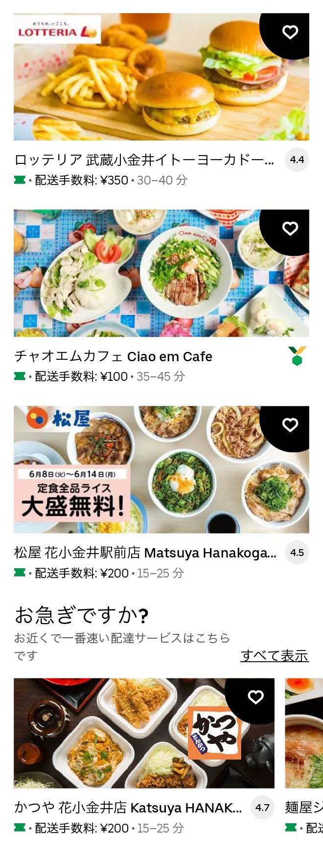 U hanakoganei 2106 03