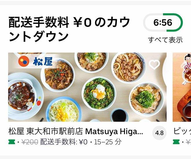 U higashi yamato 2106 00