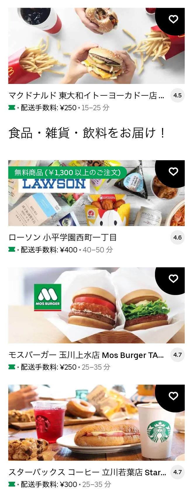 U higashi yamato 2106 01