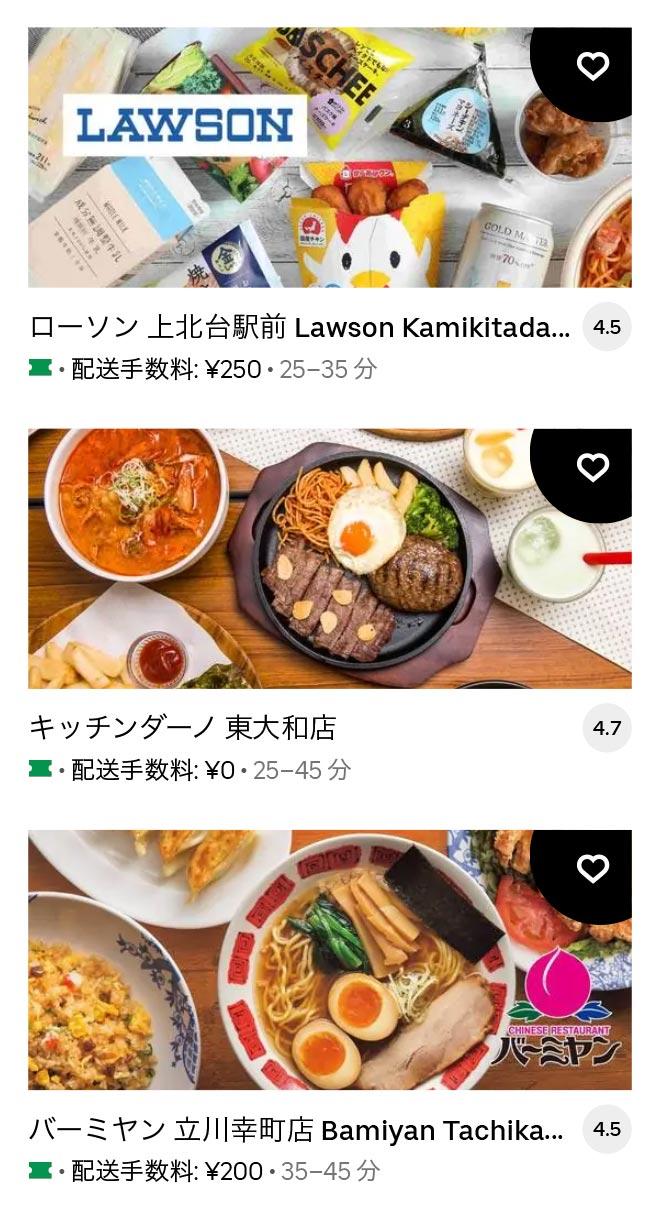 U higashi yamato 2106 02