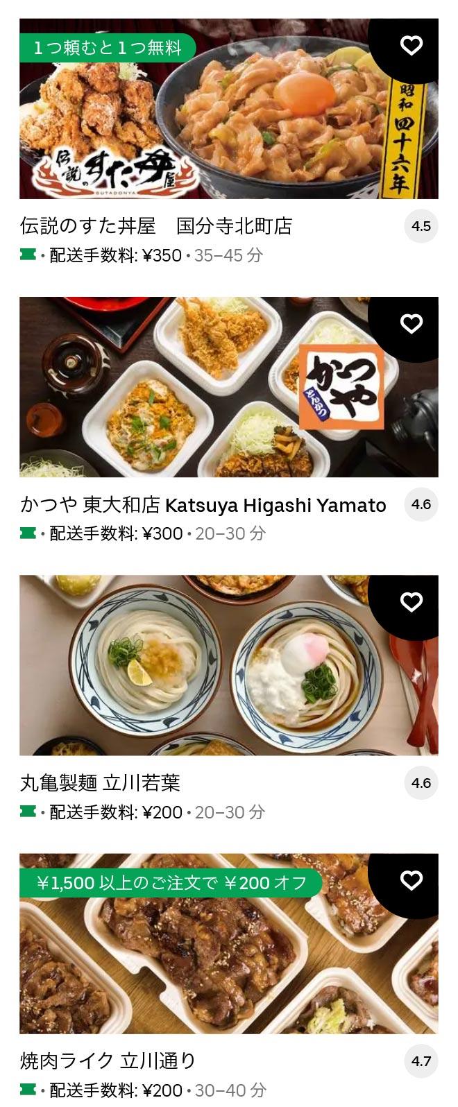 U higashi yamato 2106 06