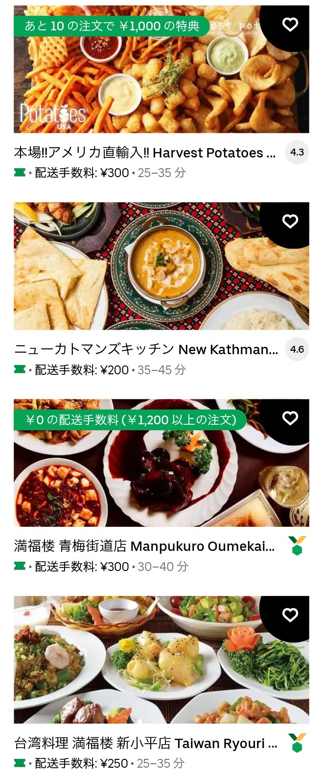 U higashi yamato 2106 09