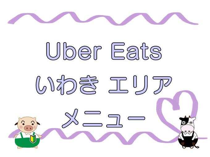 Uber Eats(ウーバーイーツ)いわき市エリアのキャッチ画像
