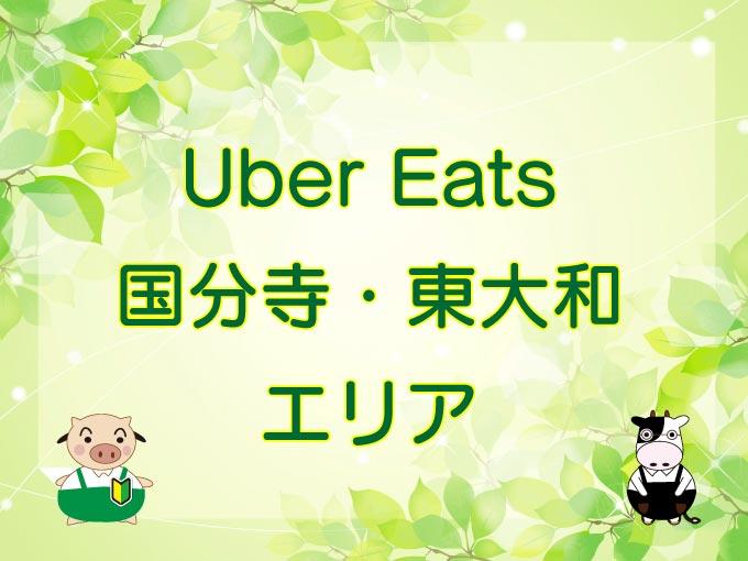 Uber Eats(ウーバーイーツ)国分寺市・東大和市エリアのキャッチ画像