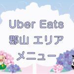 Uber Eats(ウーバーイーツ)郡山市エリアのキャッチ画像