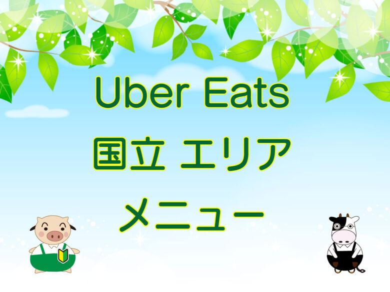 Uber Eats(ウーバーイーツ)国立エリエのキャッチ画像