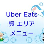 Uber Eats(ウーバーイーツ)呉市エリアのキャッチ画像