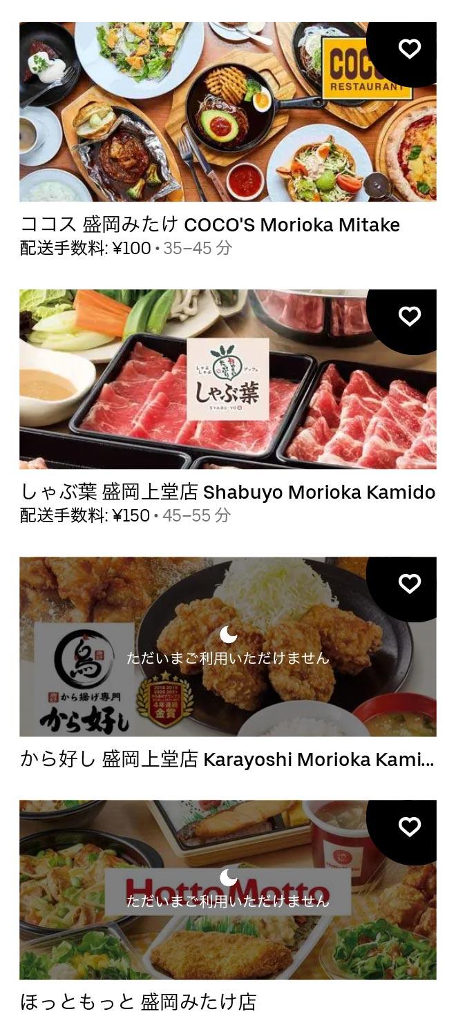 U kuriyagawa 2106 03