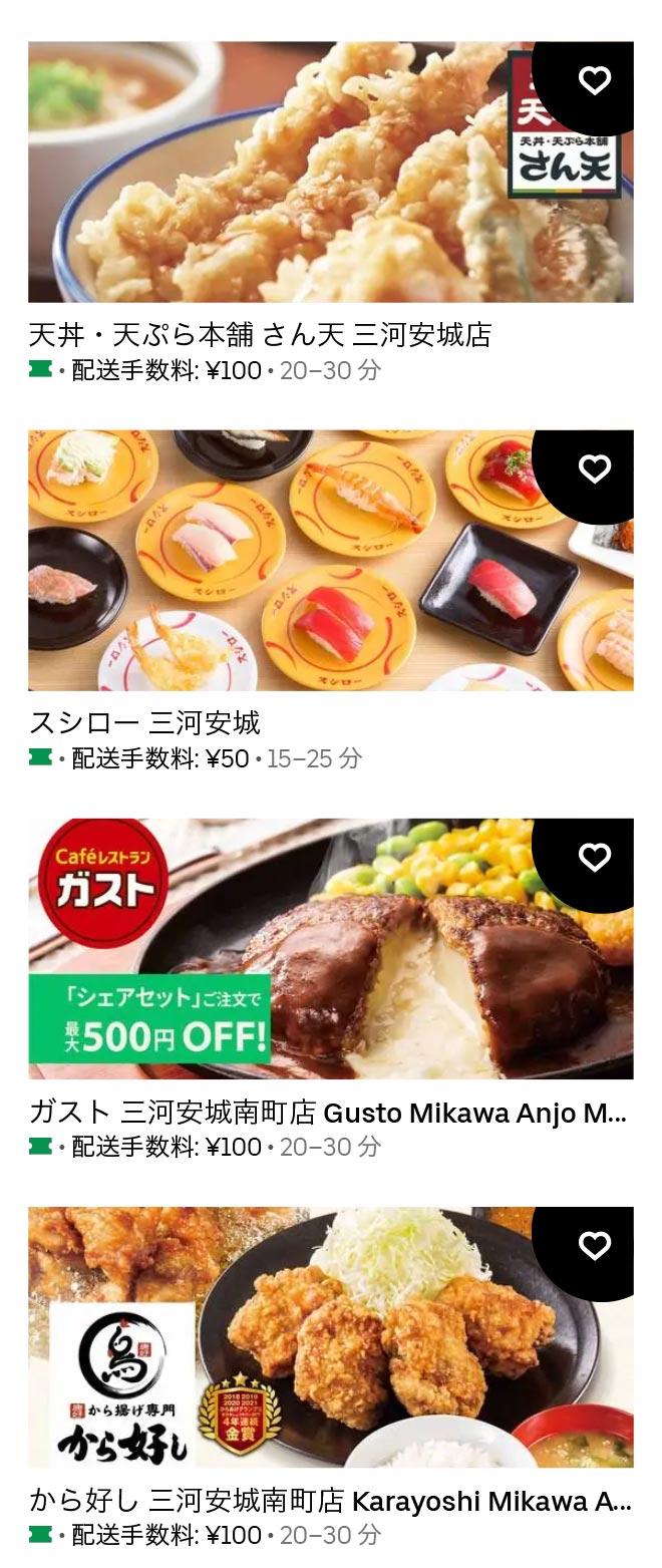 U mikawa anjo 2106 02