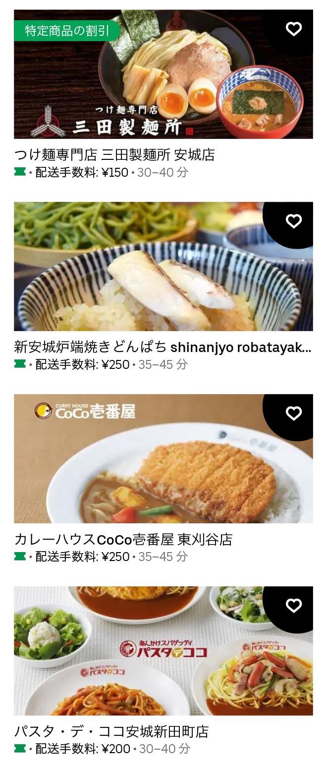 U mikawa anjo 2106 04