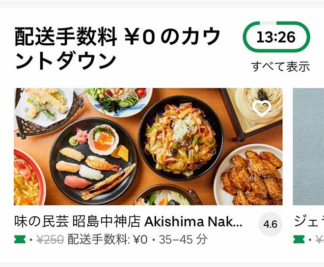 U musashi murayama 2106 00