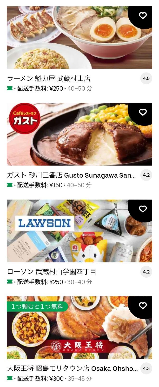 U musashi murayama 2106 05