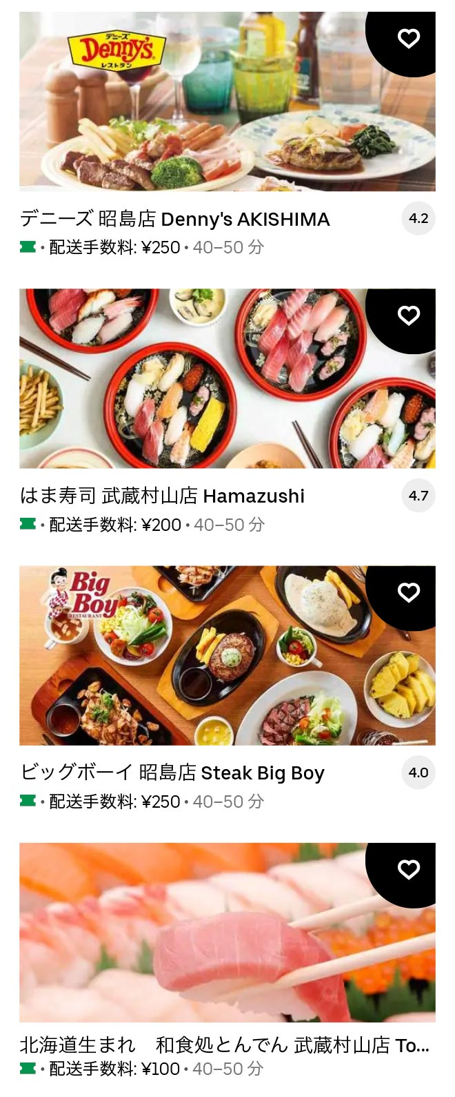 U musashi murayama 2106 09