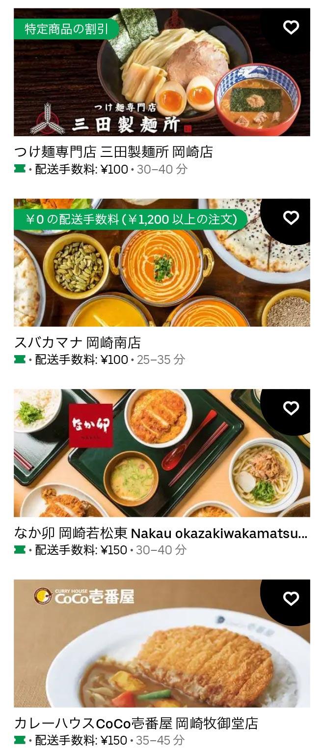 U okazaki 2106 01