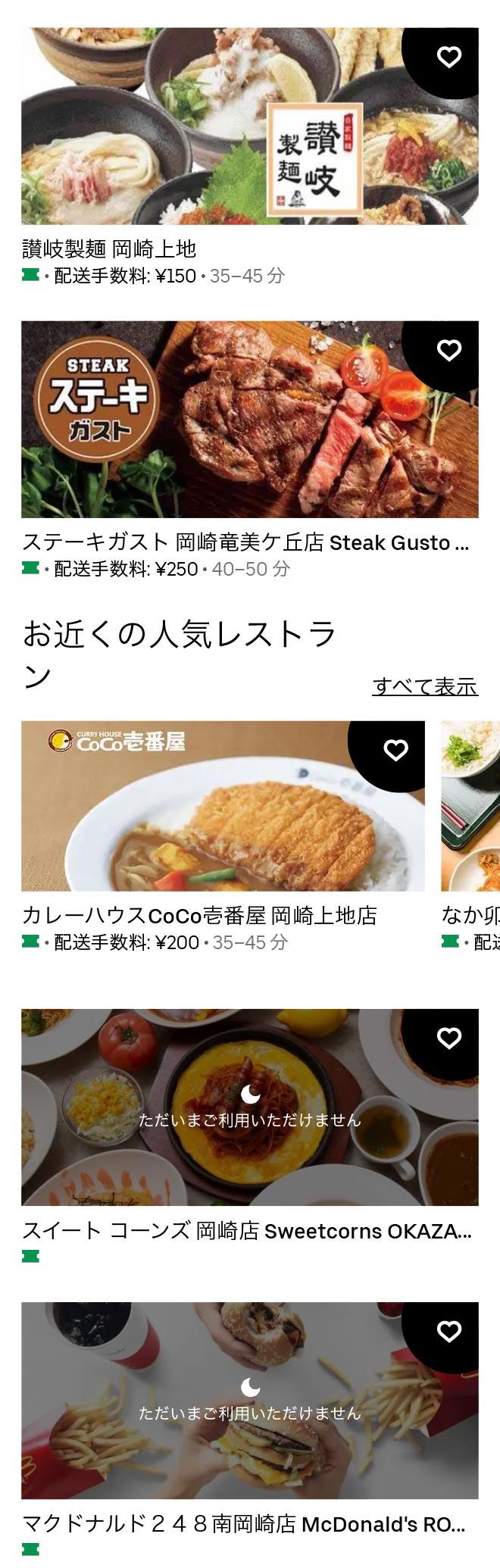 U okazaki 2106 04