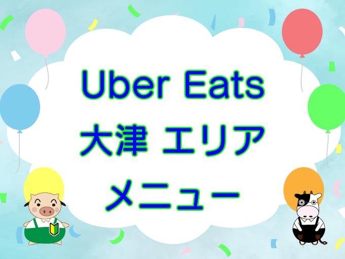 Uber Eats(ウーバーイーツ)大津市・草津市エリアのキャッチ画像