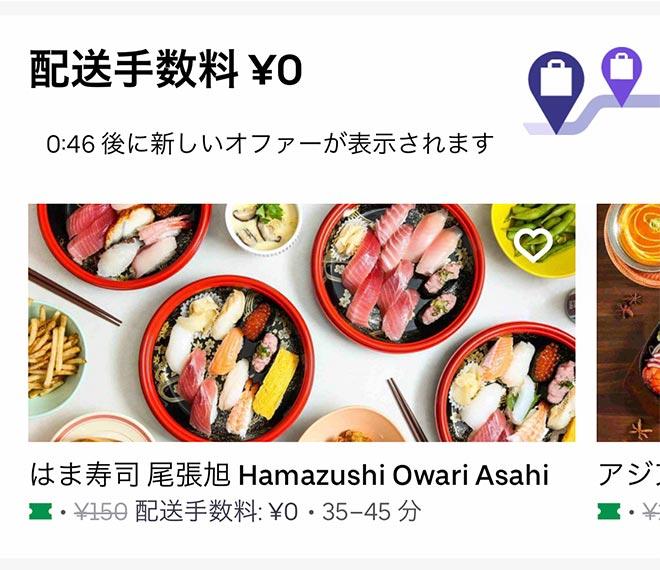 U owari asahi 2106 00