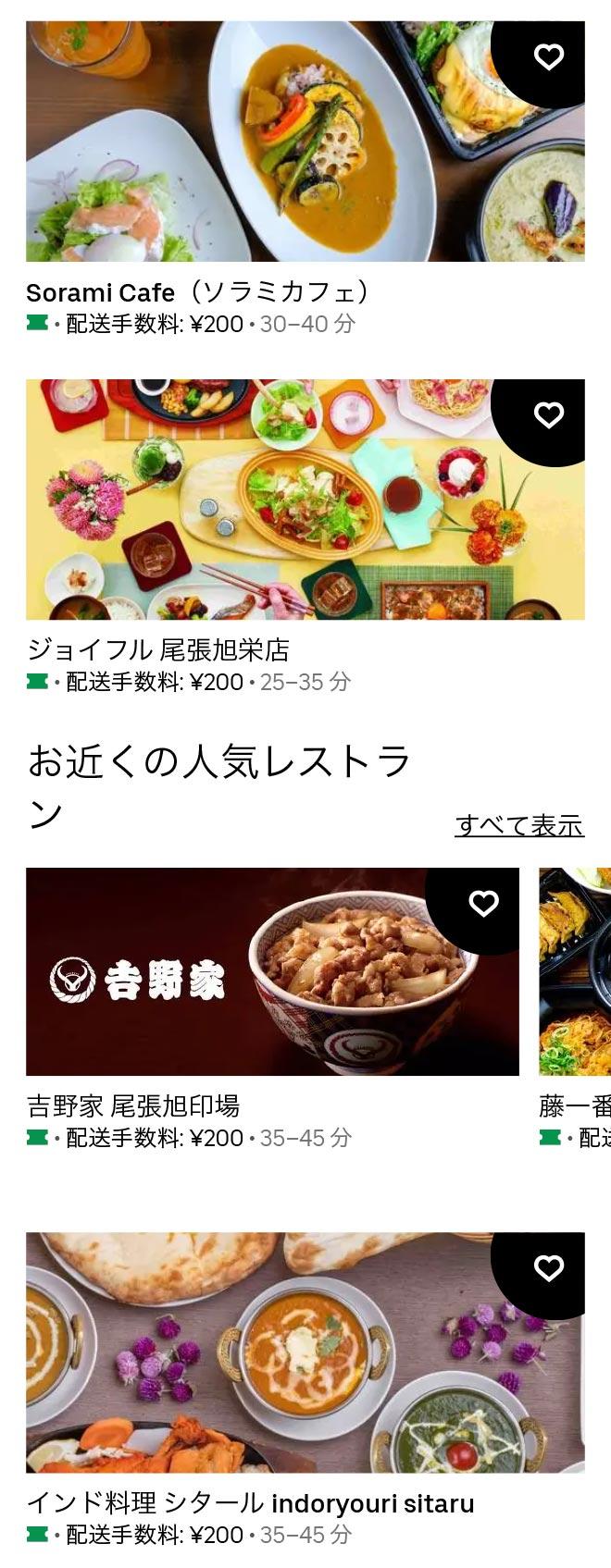 U owari asahi 2106 07