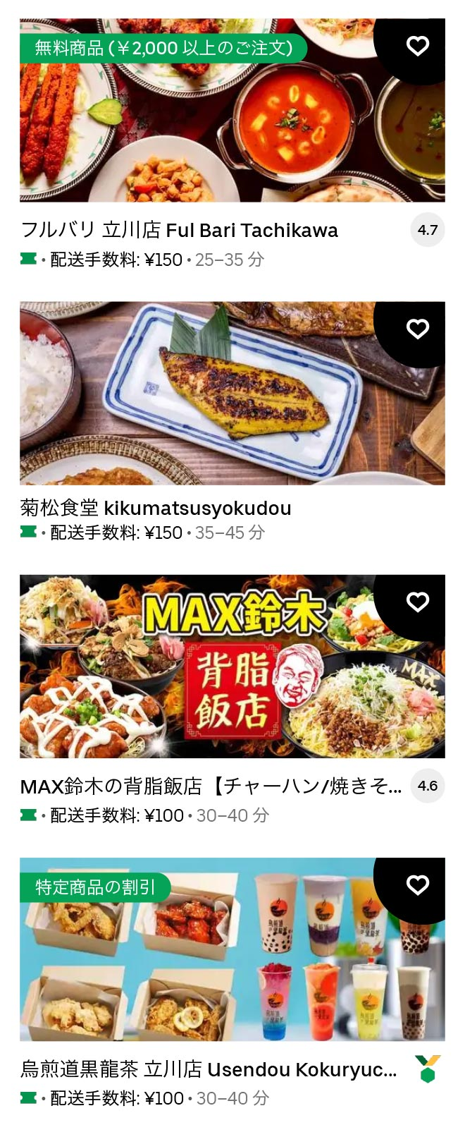 U tachikawa 2106 10