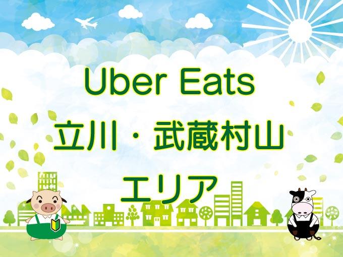 Uber Eats(ウーバーイーツ)立川市、武蔵村山市エリアのキャッチ画像