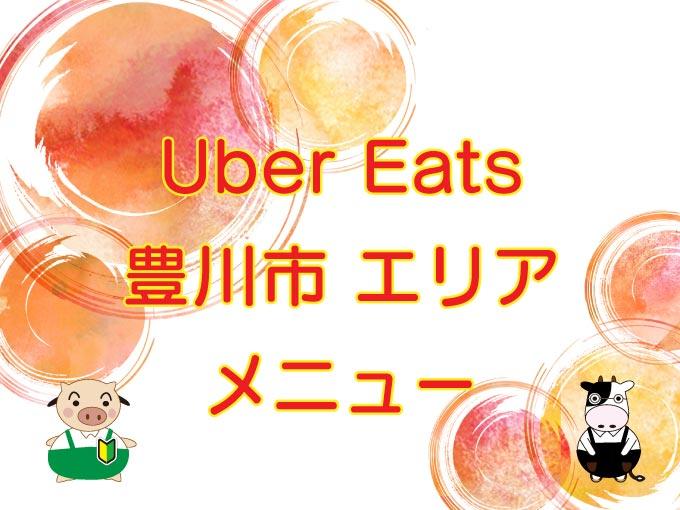 Uber Eats(ウーバーイーツ)豊川市エリアのキャッチ画像