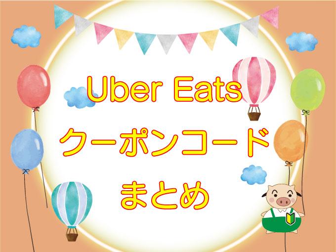 Uber Eats(ウーバーイーツ)クーポンコード・プロモーションコード【最新情報・まとめ】のキャッチ画像