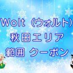 Wolt(ウォルト)秋田市エリアのキャッチ画像