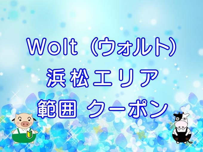 Wolt(ウォルト)浜松エリアのキャッチ画像