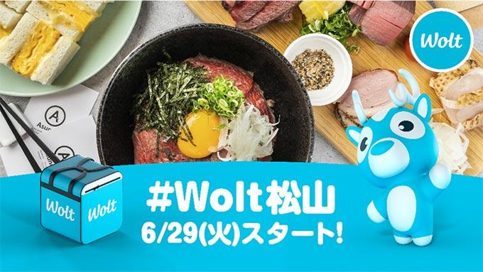 Wolt matsuyama 0629