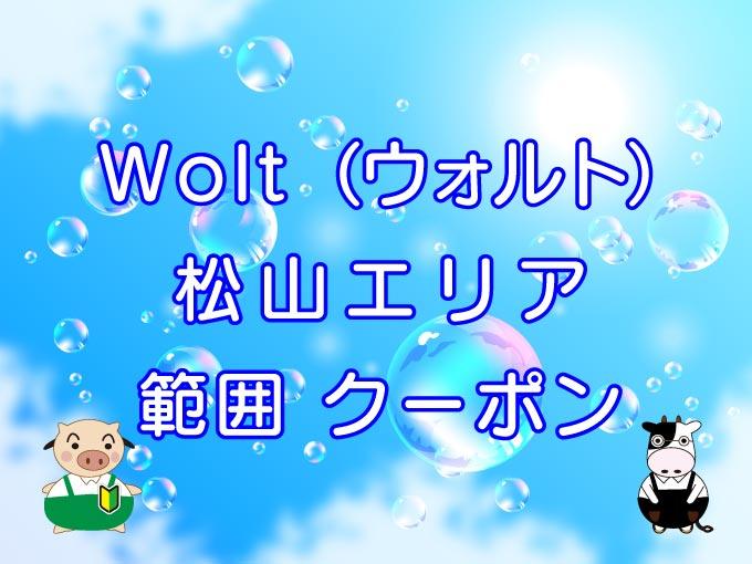 Wolt(ウォルト)松山エリアのキャッチ画像