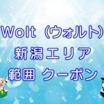 Wolt(ウォルト)新潟市エリアのキャッチ画像
