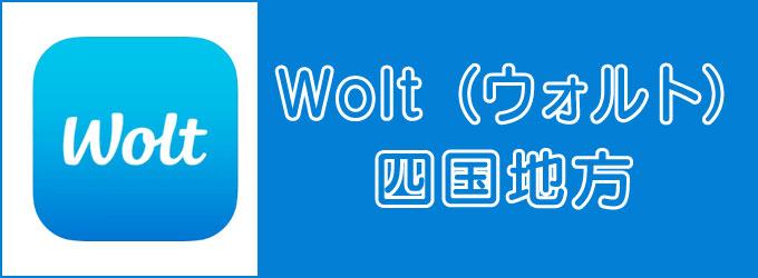 Wolt(ウォルト)四国地方エリアのキャッチ画像
