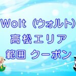 Wolt(ウォルト)高松エリアのキャッチ画像
