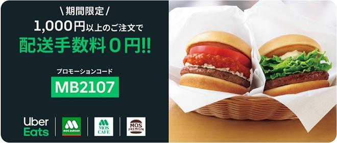 モスバーガー・送料0円キャンペーン