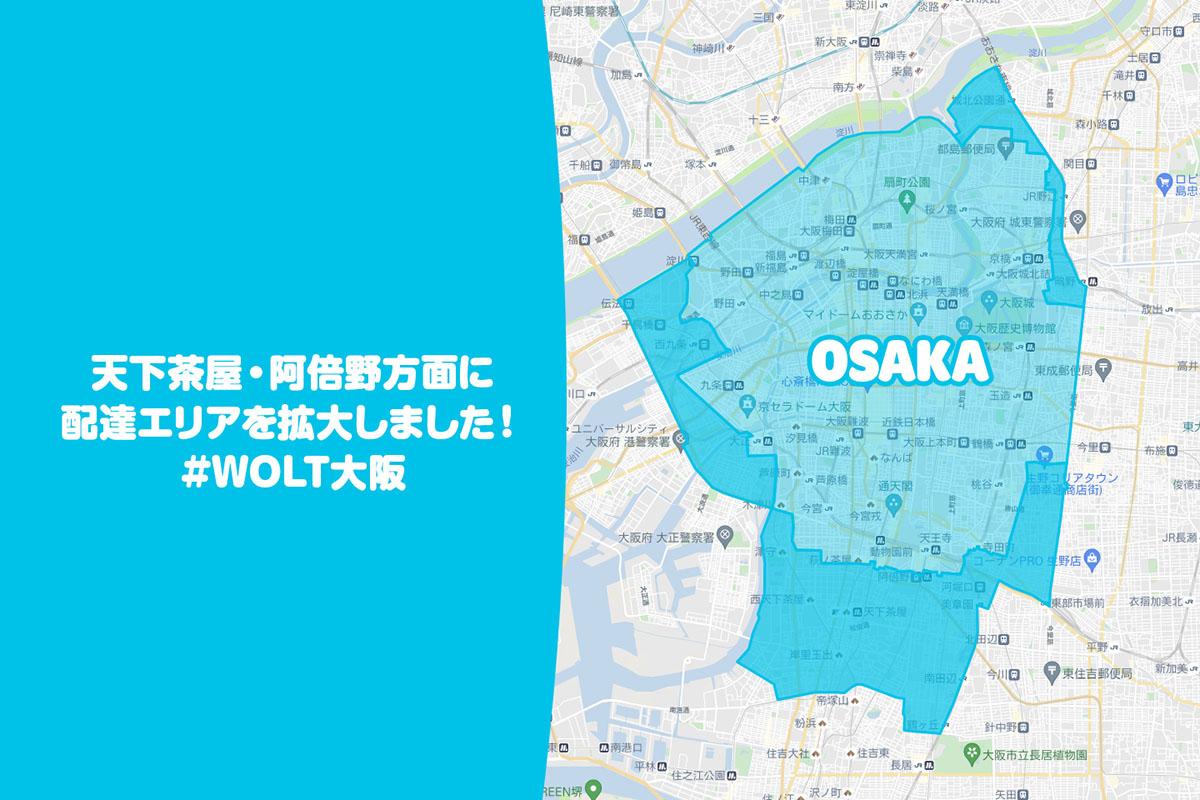 Wolt(ウォルト)大阪エリア・最新配達マップ