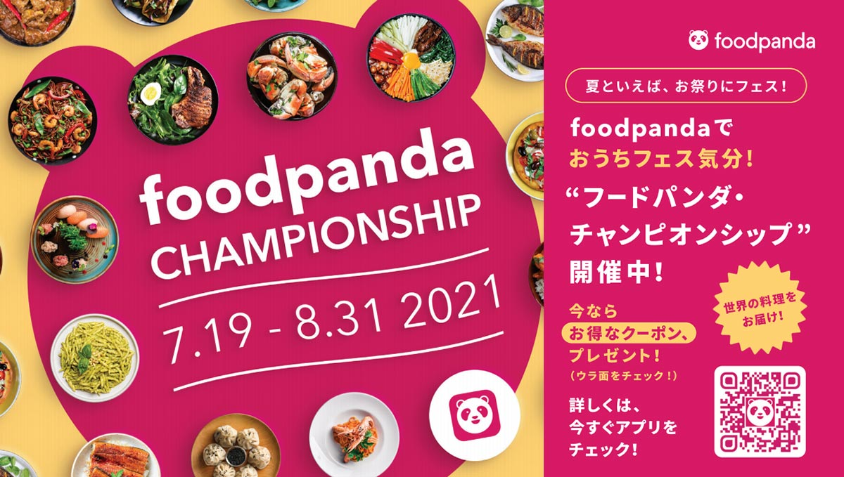foodpanda(フードパンダ)チャンピオンシップ・クーポン