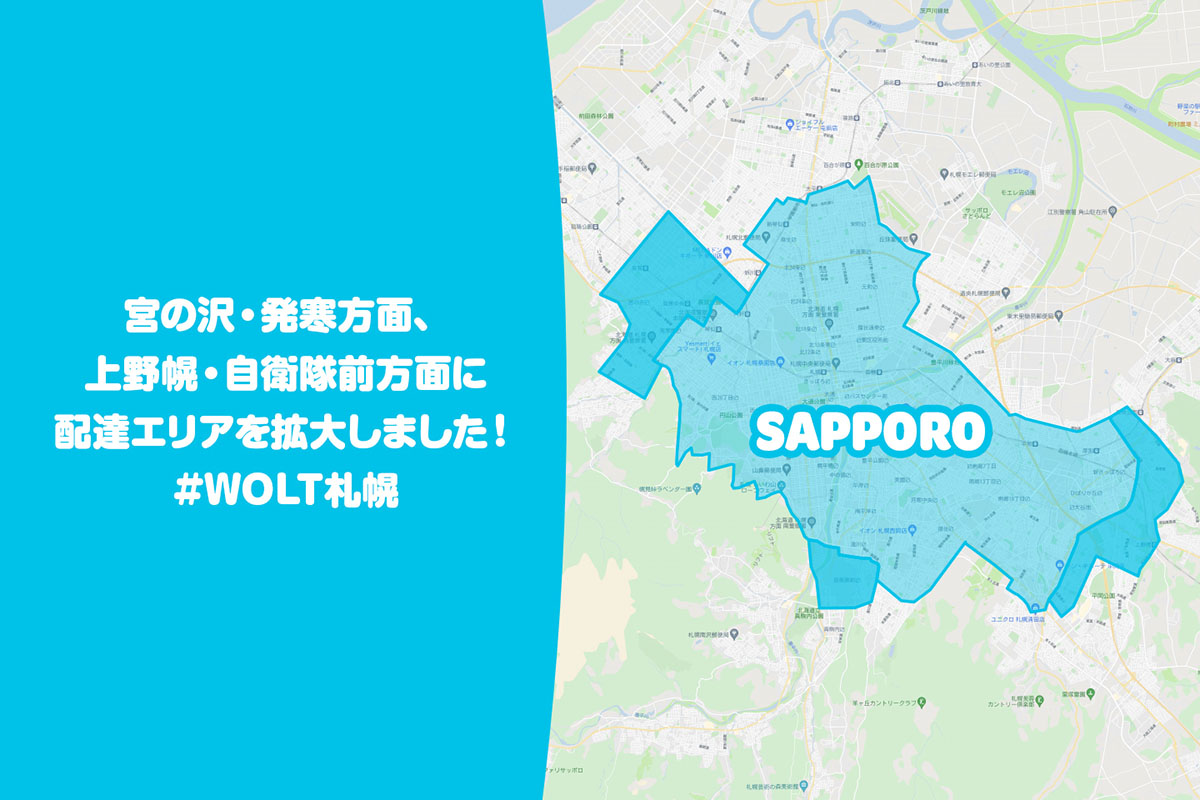Wolt(ウォルト)札幌エリア・7月29日拡大
