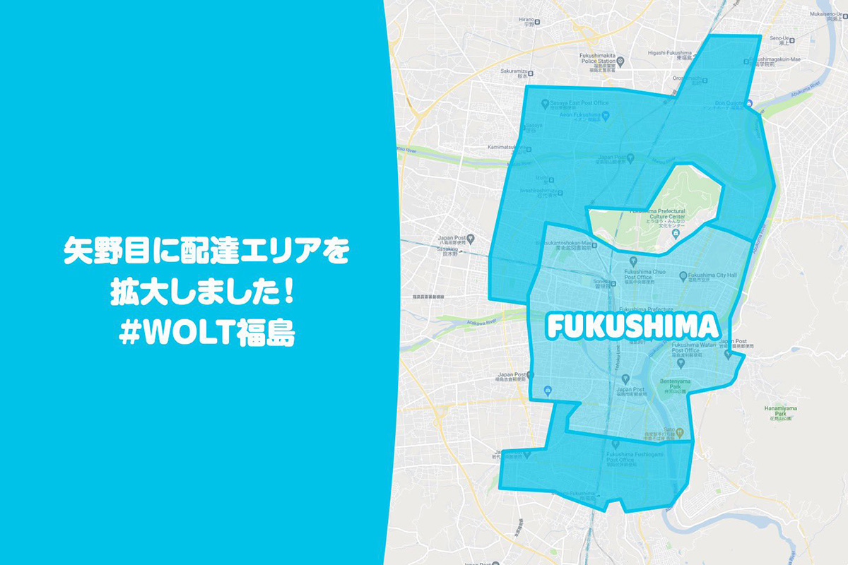 Wolt(ウォルト)福島エリア・最新配達マップ