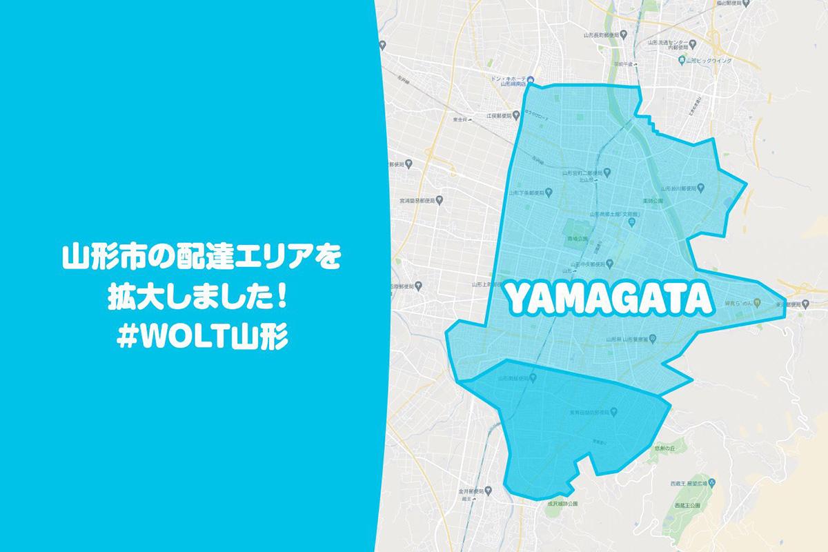 Wolt(ウォルト)山形エリア・最新配達マップ