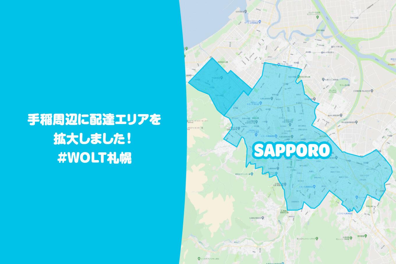 Wolt(ウォルト)札幌エリア・最新配達マップ