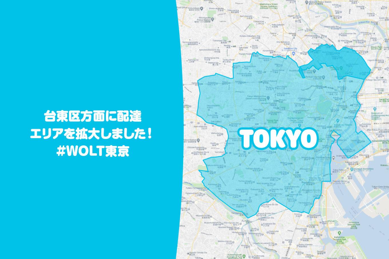 Wolt(ウォルト)東京エリア・最新配達マップ