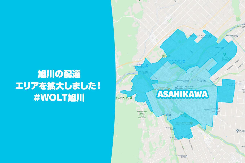 Wolt(ウォルト)旭川エリア・最新配達マップ