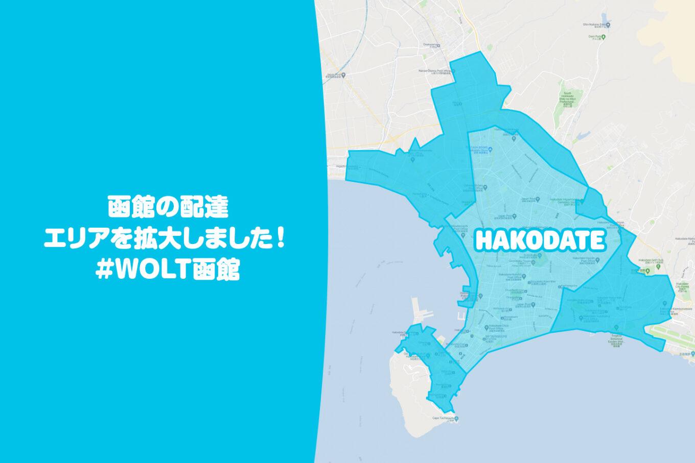 Wolt(ウォルト)函館エリア・最新配達マップ