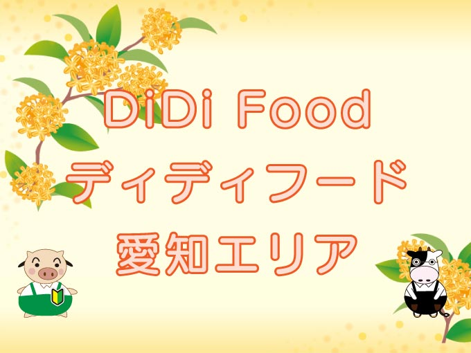 DiDi Food(ディディフード)愛知(名古屋)エリアのキャッチ画像