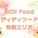 DiDi Food(ディディフード)沖縄エリアのキャッチ画像
