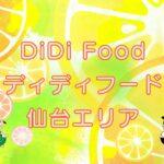 DiDi Food(ディディフード)仙台エリアのキャッチ画像