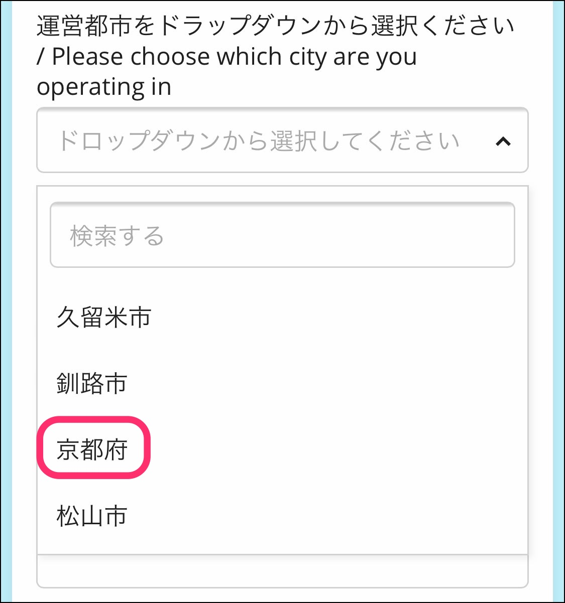 Wolt(ウォルト)京都エリア・レスラン募集