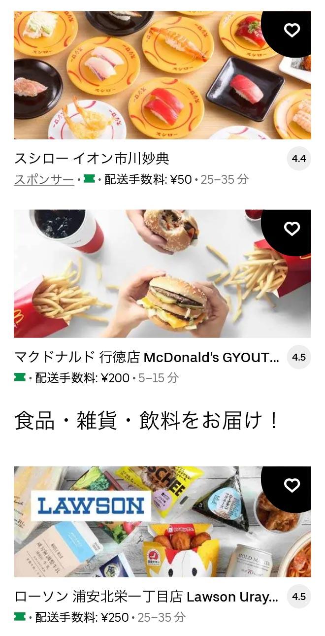 U gyotoku 2105 01