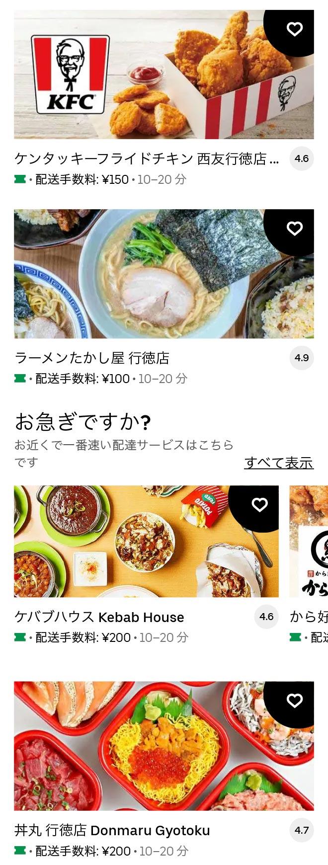 U gyotoku 2105 02
