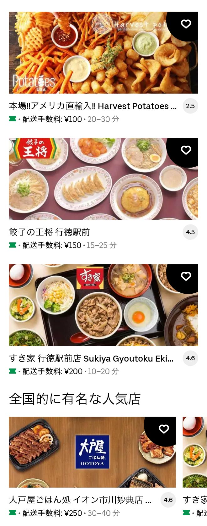 U gyotoku 2105 04
